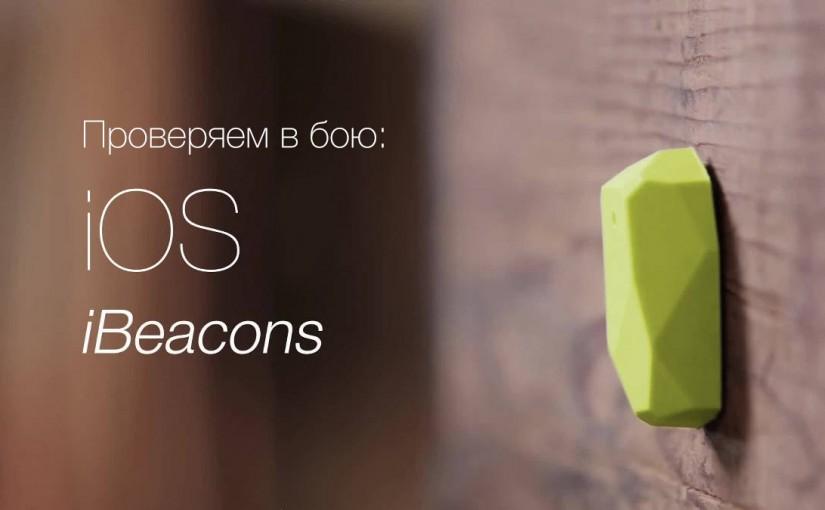 Что значит поддержка iBeacon в iOS и какие новые перспективы даёт разработчикам?